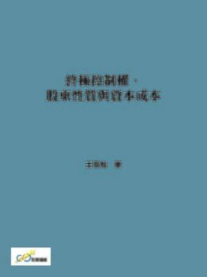 cover image of 終極控制權、股東性質與資本成本