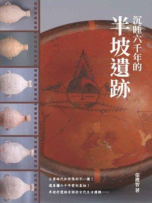 cover image of 沉睡六千年的半坡遺跡