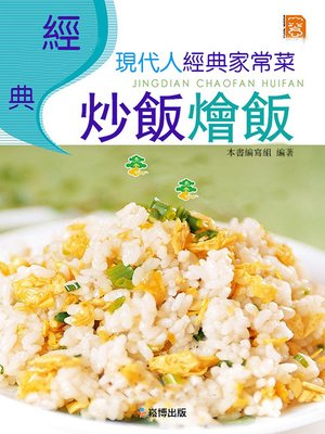 cover image of 經典炒飯燴飯