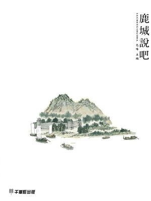 cover image of 鹿城說吧