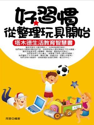 cover image of 好習慣從整理玩具開始
