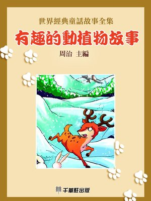 cover image of 有趣的動植物故事