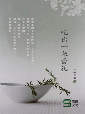 cover image of 吃出一朵曇花