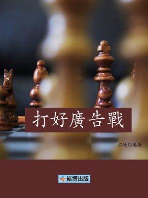cover image of 打好廣告戰