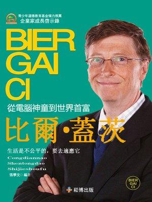 cover image of 從電腦神童到世界首富—比爾·蓋茨