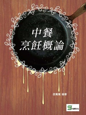 cover image of 中餐烹飪概論