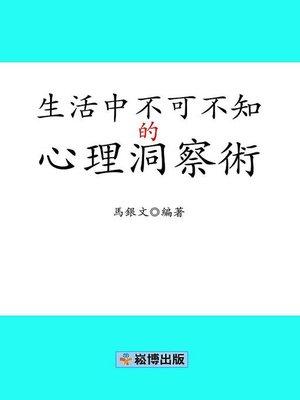 cover image of 生活中不可不知的心理洞察術