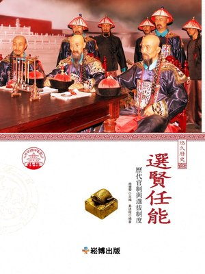 cover image of 選賢任能