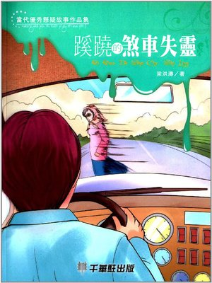 cover image of 蹊蹺的刹車失靈
