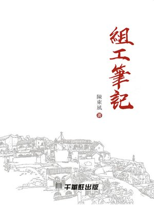 cover image of 組工筆記