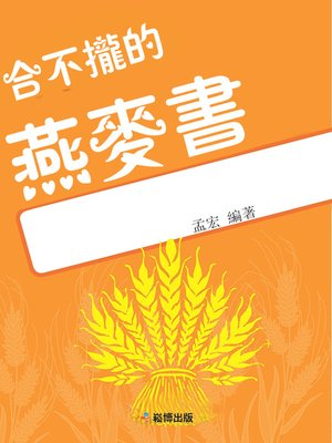 cover image of 合不攏的燕麥書