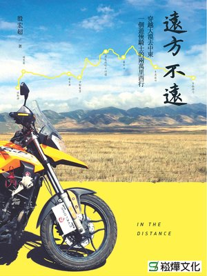 cover image of 遠方不遠