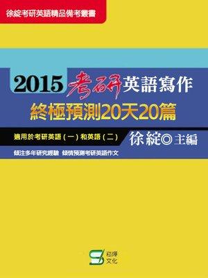 cover image of 2015考研英語寫作終極預測20天20篇