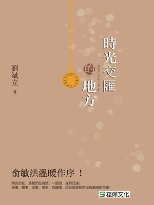 cover image of 時光交匯的地方