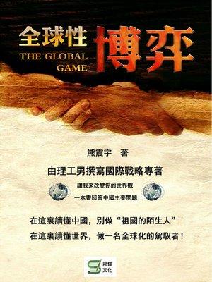 cover image of 全球性博弈