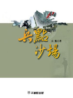 cover image of 兵點沙場