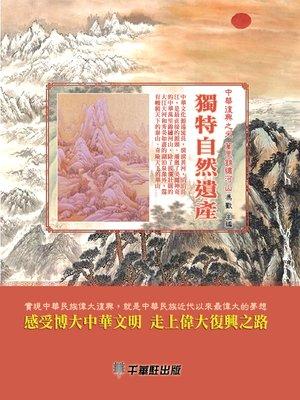 cover image of 獨特自然遺產
