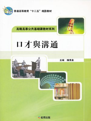 cover image of 口才與溝通