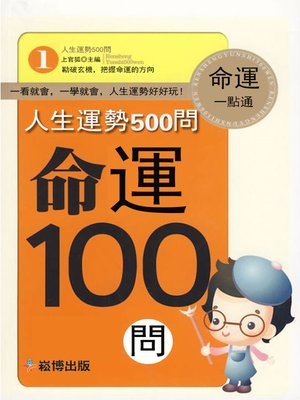 cover image of 人生運勢500問命運100問