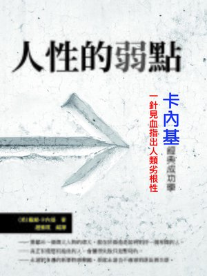 cover image of 人性的弱點