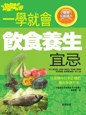 cover image of 一學就會飲食養生宜忌