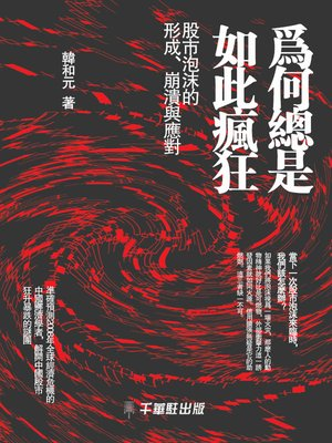 cover image of 為何總是如此瘋狂