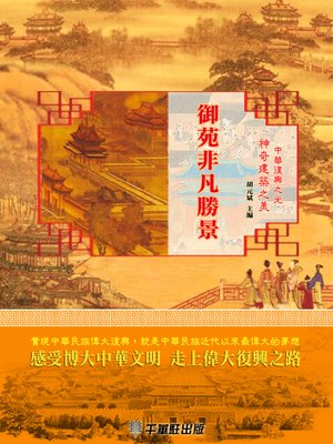 cover image of 御苑非凡勝景