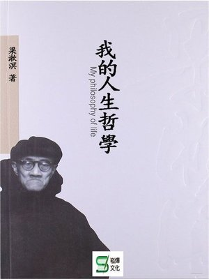 cover image of 我的人生哲學