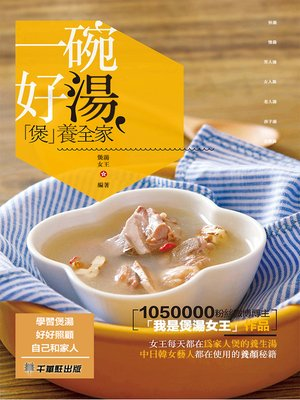 cover image of 一碗好湯,「煲」養全家