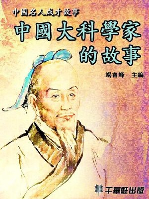 cover image of 中國大科學家的故事