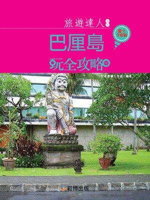 cover image of 巴厘島玩全攻略 圖文全彩版