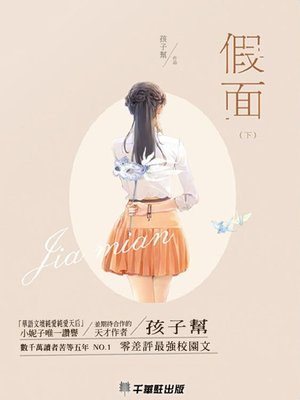 cover image of 假面(下)