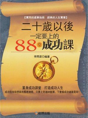 cover image of 二十歲以後一定要上的88堂成功課