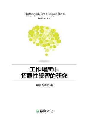 cover image of 工作場所中拓展性學習的研究