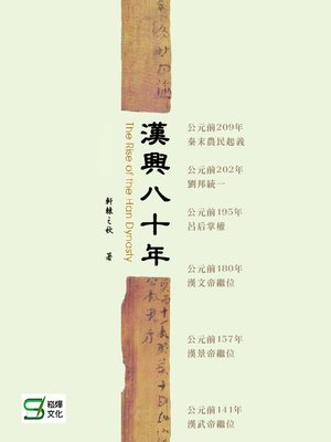 cover image of 漢興八十年