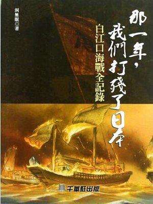 cover image of 那一年,我們打殘了日本