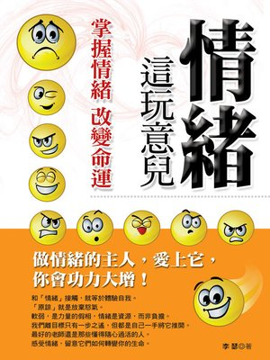 cover image of 情緒這玩意兒
