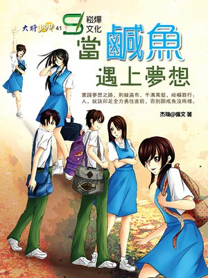 cover image of 當鹹魚遇上夢想