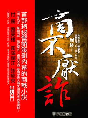 cover image of 商不厭詐