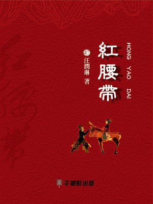 cover image of 紅腰帶