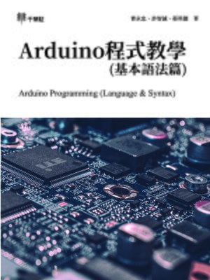 cover image of Arduino程式教學(基本語法篇) (Arduino Programming (Language & Syntax))