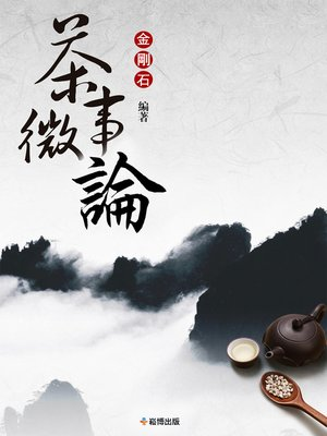 cover image of 茶事微論