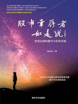 cover image of 股市幸存者如是说(升级版)