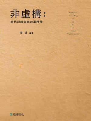 cover image of 非虛構