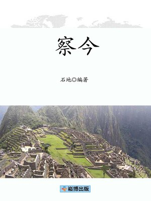 cover image of 察今