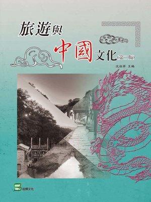 cover image of 旅遊與中國文化(第2版)