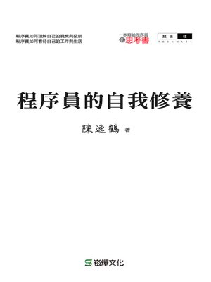 cover image of 程序員的自我修養