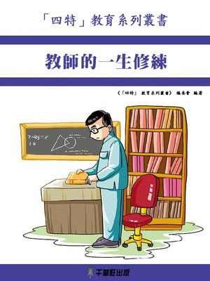 cover image of 教師的一生修煉