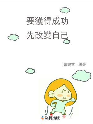 cover image of 要獲得成功先改變自己