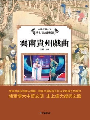 cover image of 雲南貴州戲曲